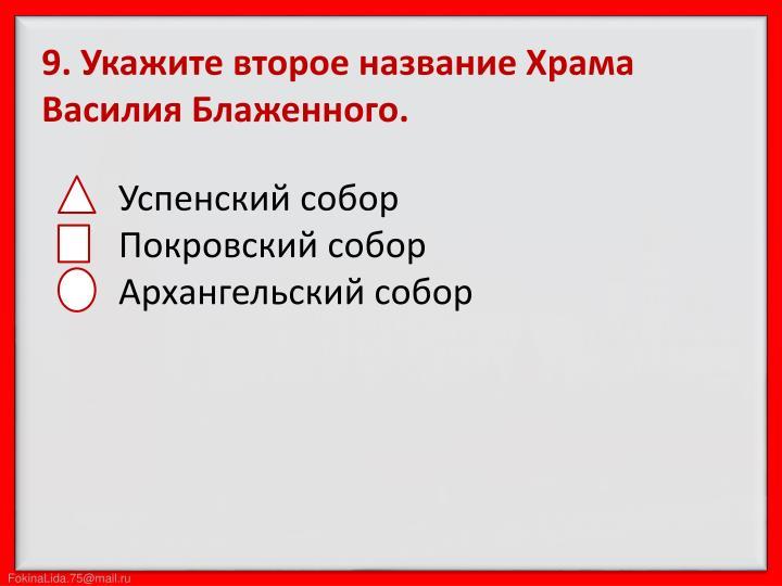 9. Укажите второе название Храма Василия Блаженного.