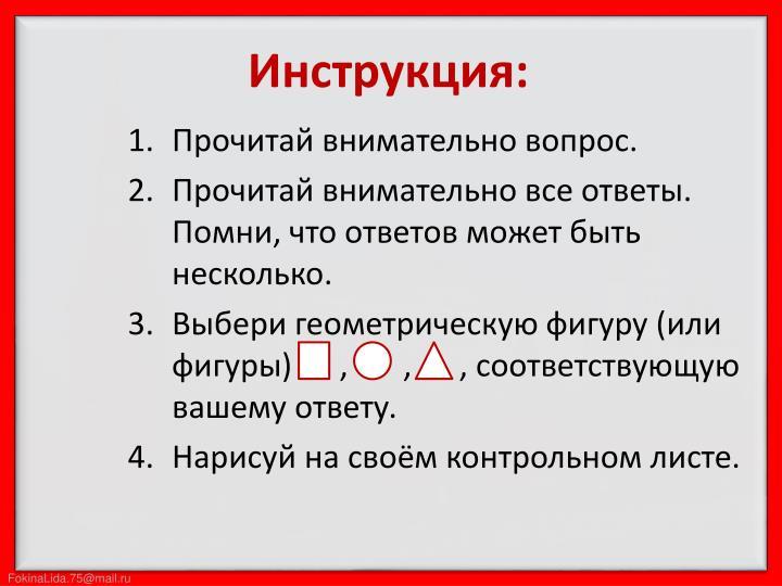 Инструкция:
