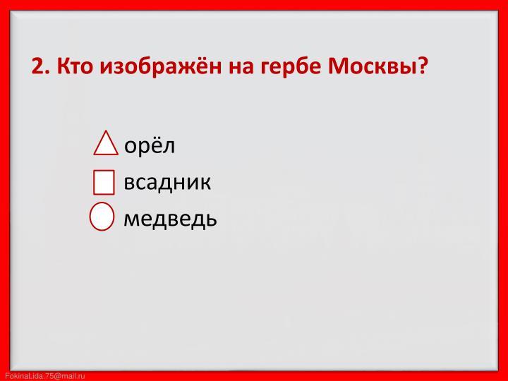 2. Кто изображён на гербе Москвы?