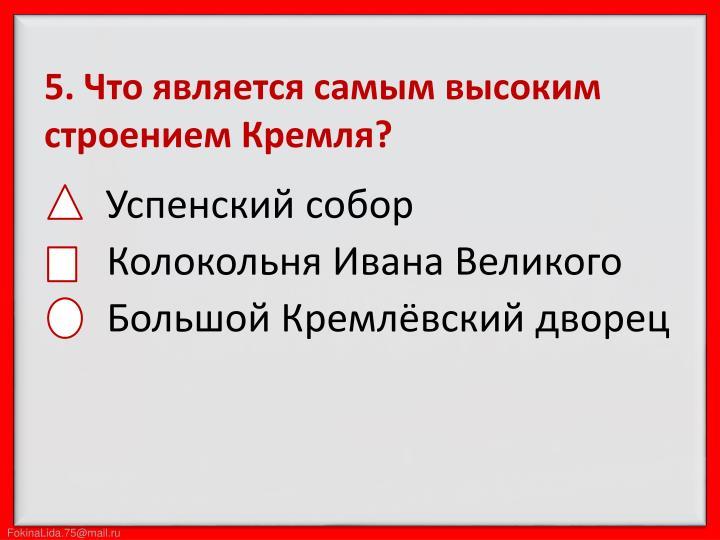 5. Что является самым высоким строением Кремля?