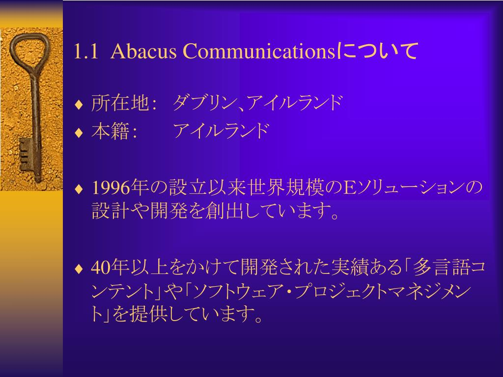 1.1  Abacus Communications