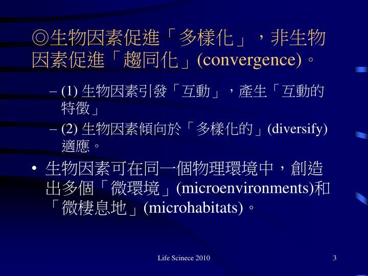 ◎生物因素促進「多樣化」,非生物因素促進「趨同化」(