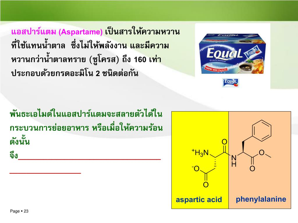 aspartic acid