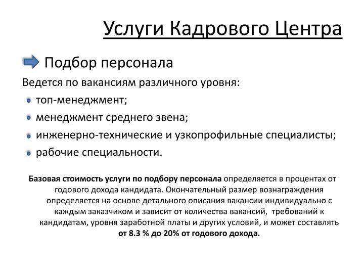 Услуги Кадрового Центра