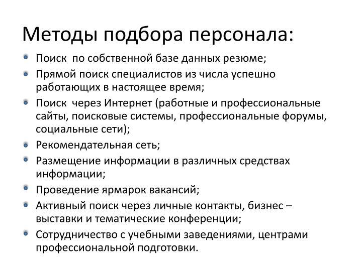 Методы подбора персонала: