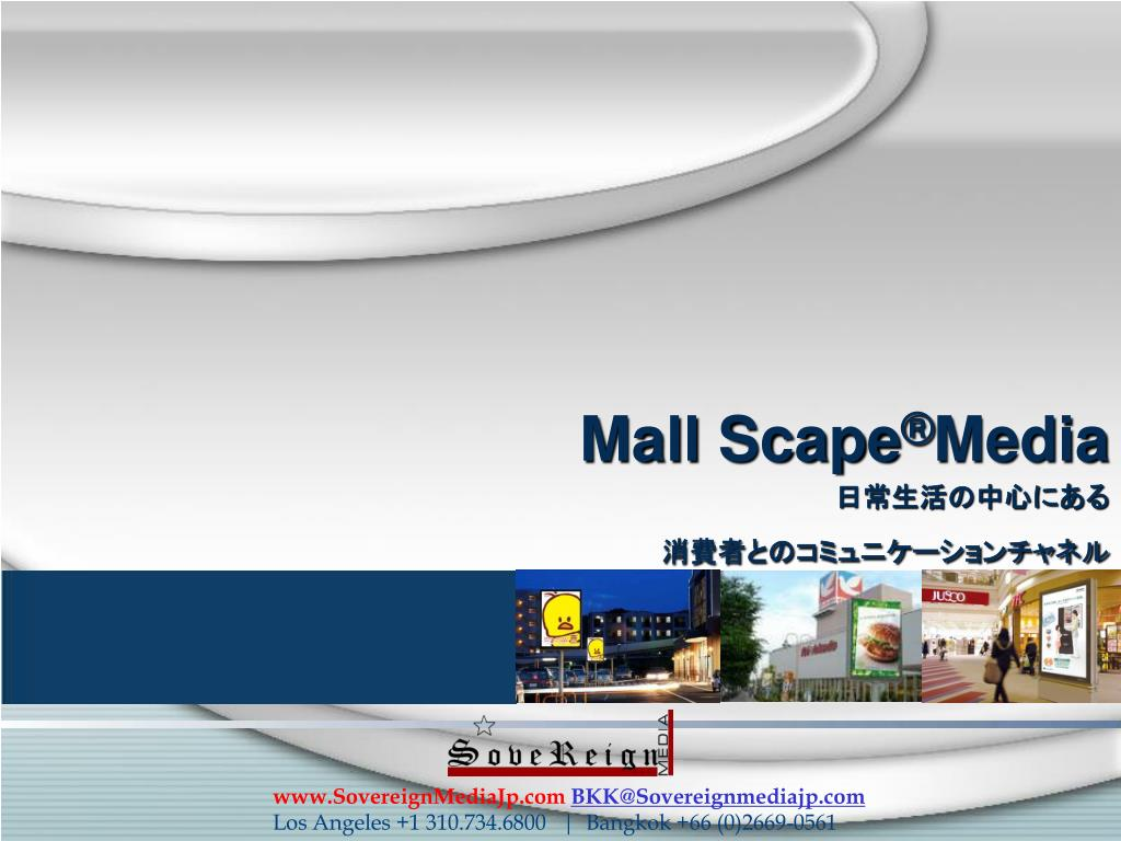 Mall Scape