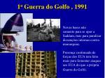 1 a guerra do golfo 1991
