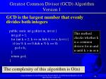 greatest common divisor gcd algorithm version 1