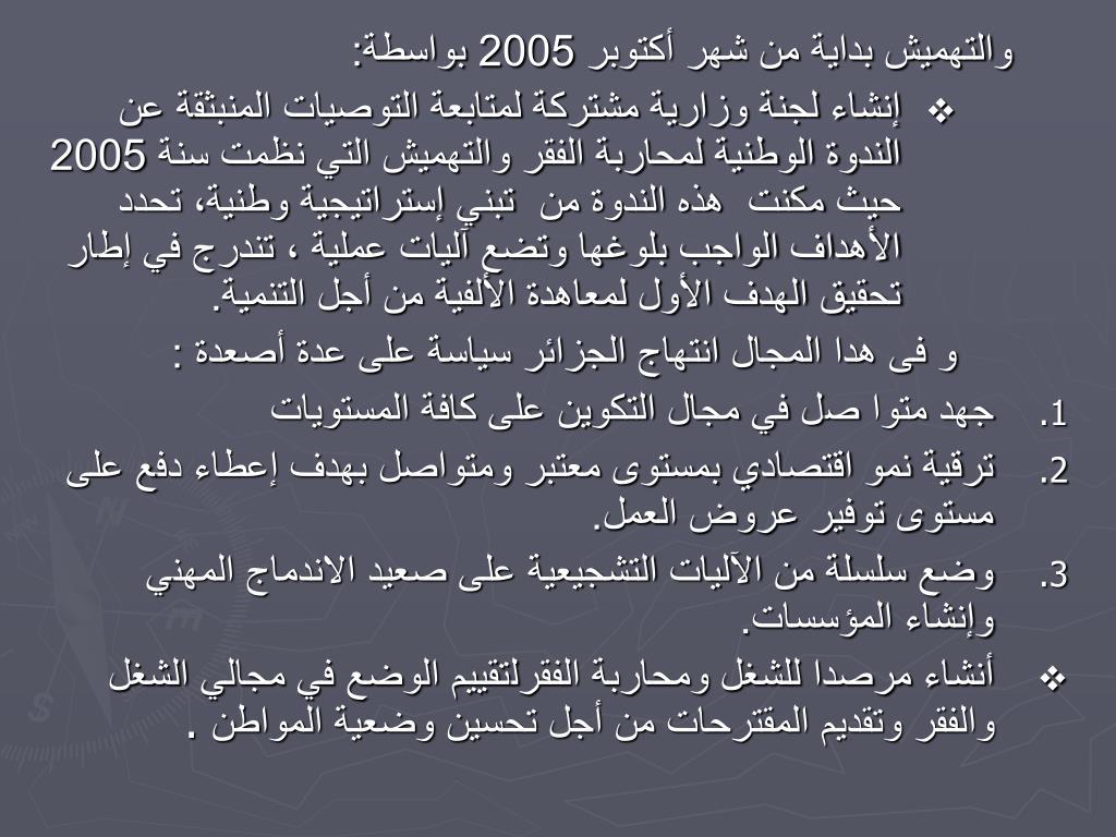 والتهميش بداية من شهر أكتوبر 2005 بواسطة: