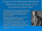 causes of the bolshevik revolution weakness and mistakes of the provisional government