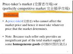 price taker s market or perfectly competitive market