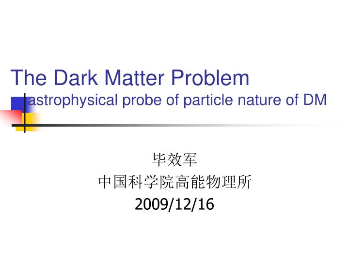 The dark matter problem astrophysical probe of particle nature of dm