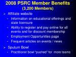 2008 psrc member benefits 3 200 members16