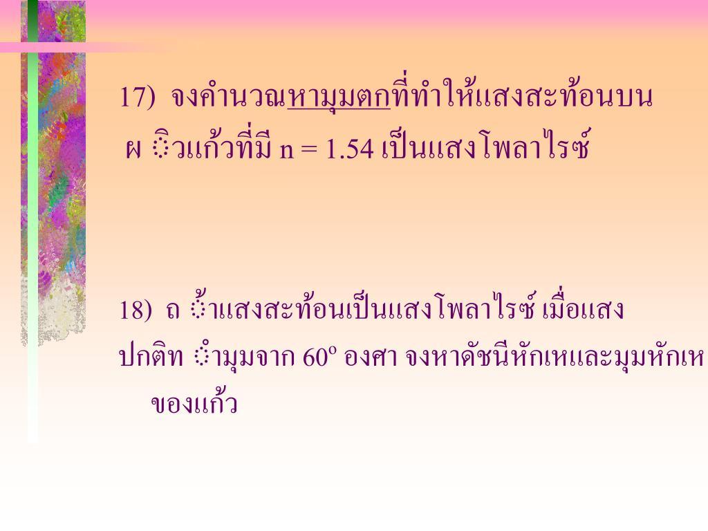17)  จงคำนวณ