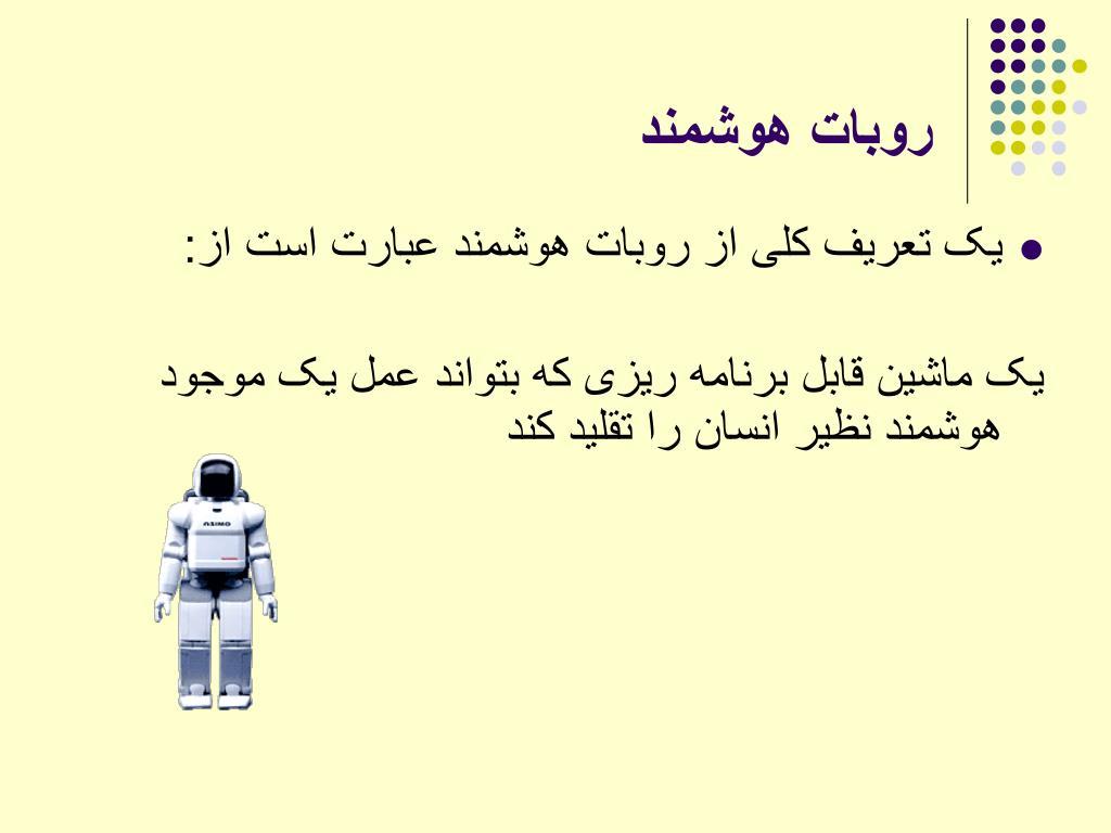 روبات هوشمند