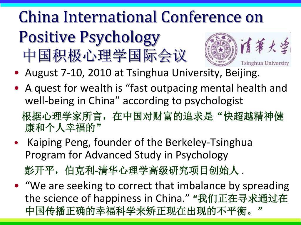 China International Conference on Positive Psychology