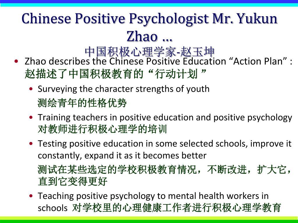 Chinese Positive Psychologist Mr. Yu