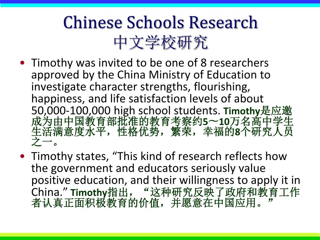 Chinese Schools Research