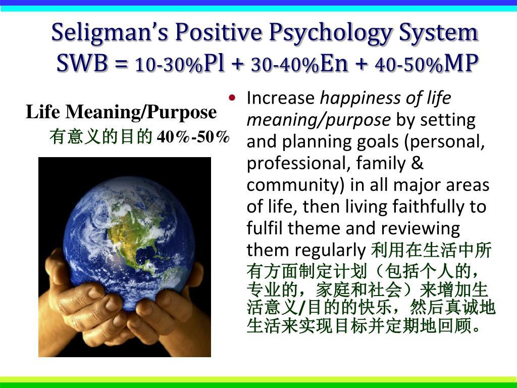 Seligman's Positive Psychology System