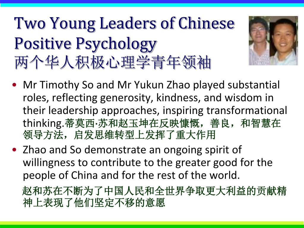 Two Young Leaders of Chinese Positive Psychology