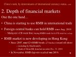 china s rank by determinants of international currency status cont