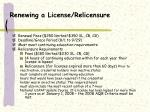 renewing a license relicensure