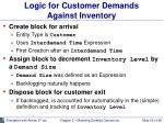 logic for customer demands against inventory