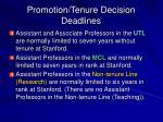 promotion tenure decision deadlines