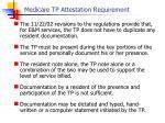 medicare tp attestation requirement
