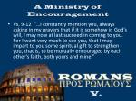 a ministry of encouragement