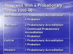 programs with a probationary status 2005 06