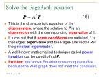 solve the pagerank equation