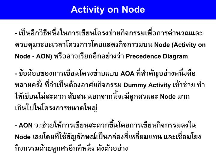 Activity on Node