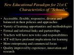 new educational paradigm for 21st c characteristics of schools