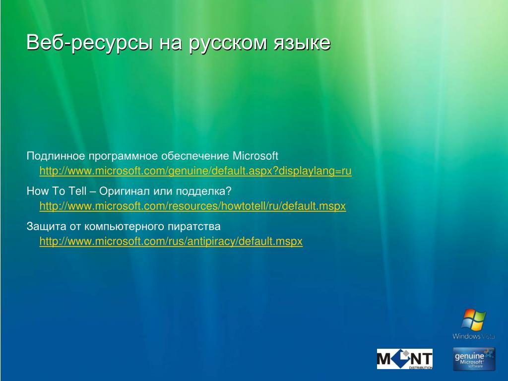 Веб-ресурсы на русском языке