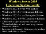 windows server 2003 operating system family