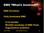 ems what s involved