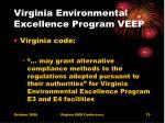 virginia environmental excellence program veep19