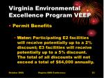 virginia environmental excellence program veep23