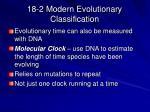 18 2 modern evolutionary classification14