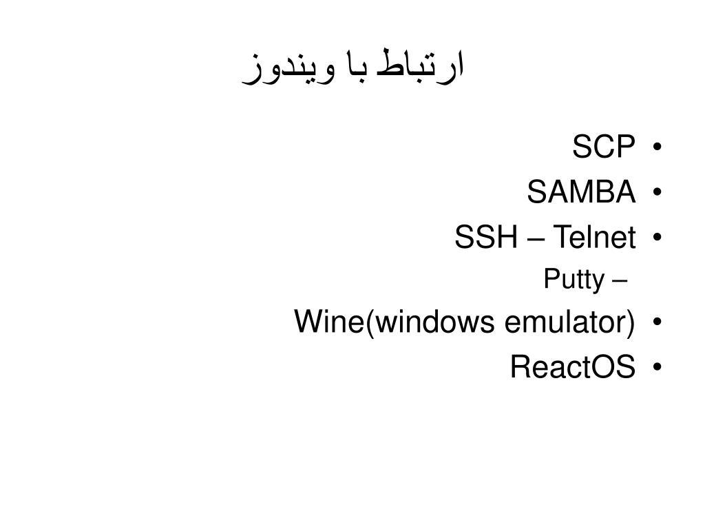 ارتباط با ویندوز