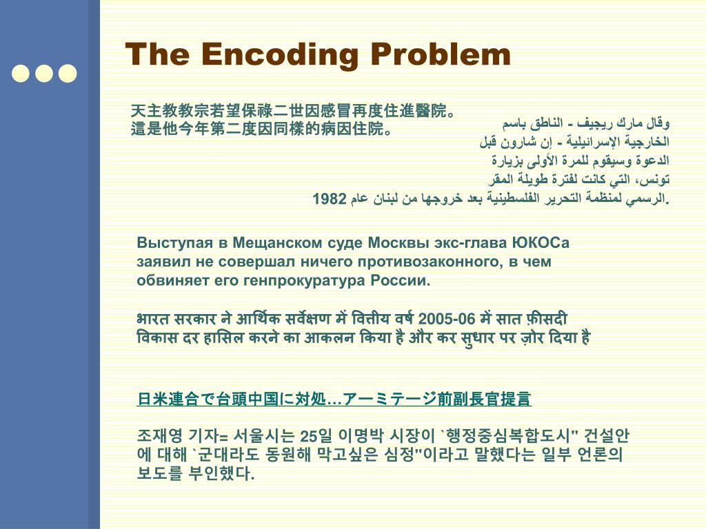 The Encoding Problem