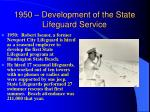 1950 development of the state lifeguard service