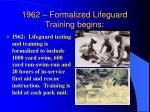 1962 formalized lifeguard training begins