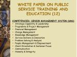 white paper on public service training and education 12