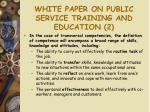 white paper on public service training and education 2