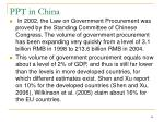 ppt in china