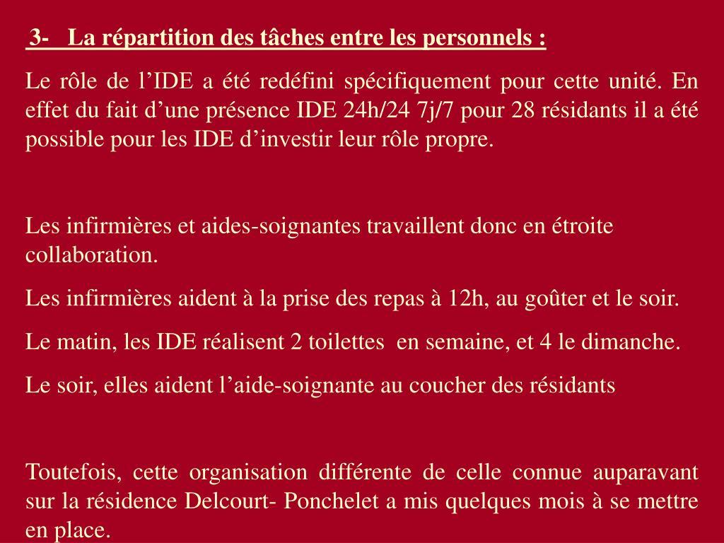 3-   La répartition des tâches entre les personnels: