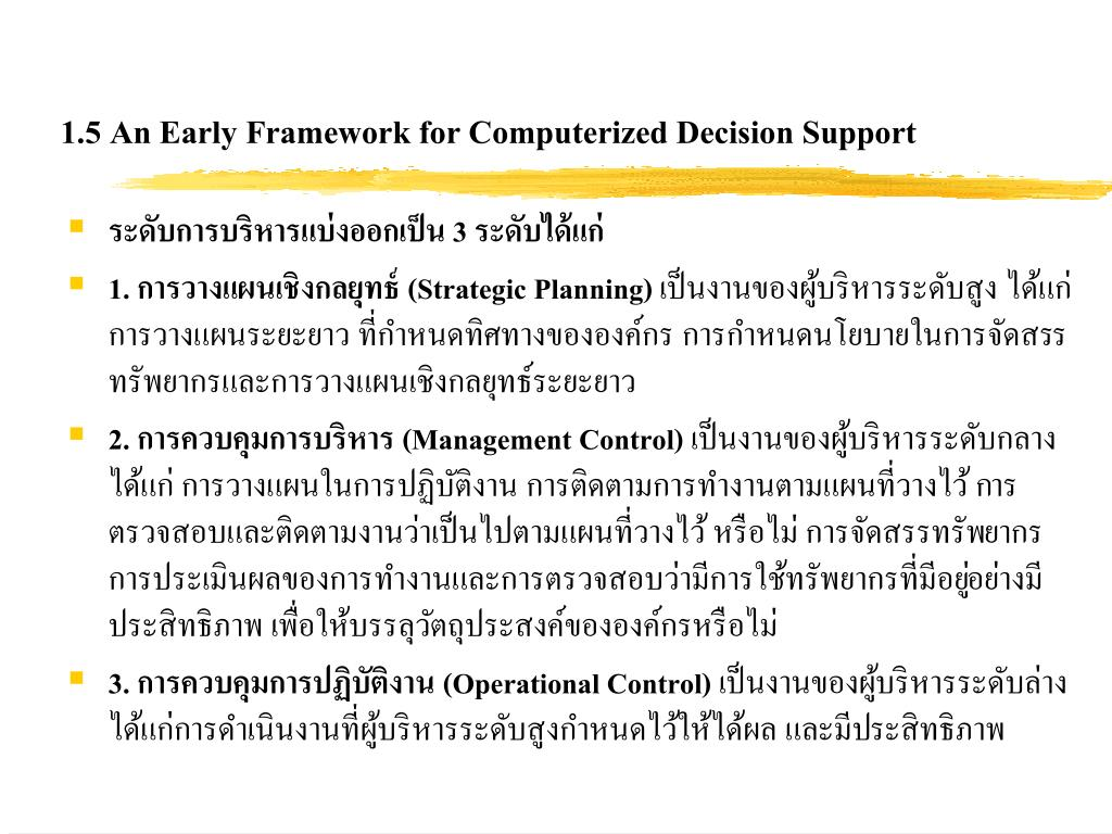 1.5 An Early Framework for Computerized Decision Support
