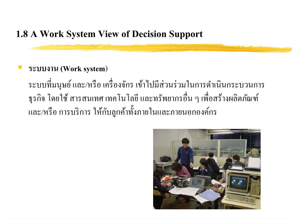 1.8 A Work System View of Decision Support